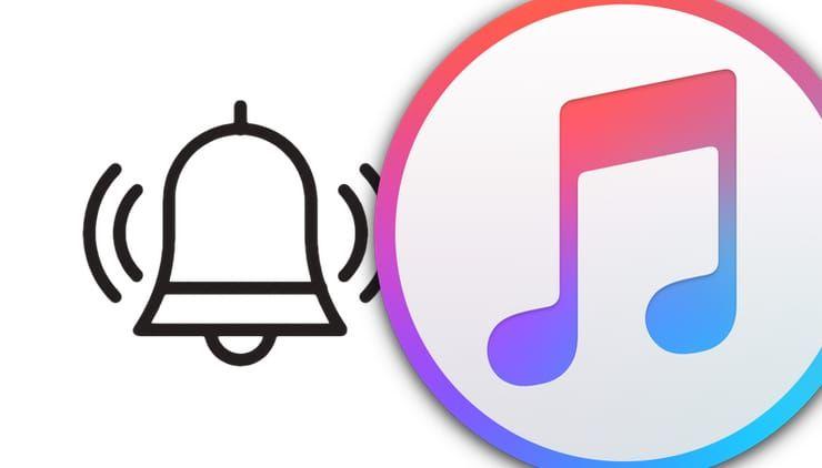 Установить рингтон на iPhone