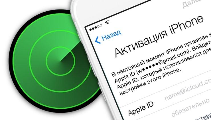 Как отключить «Найти iPhone»