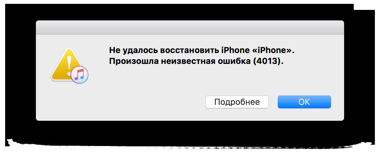 Исправляем ошибку 4013 в iPhone