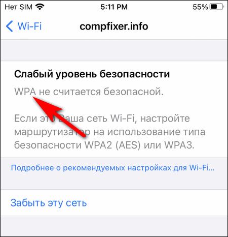 Почему показывает слабый уровень безопасности Wi-Fi в iPhone