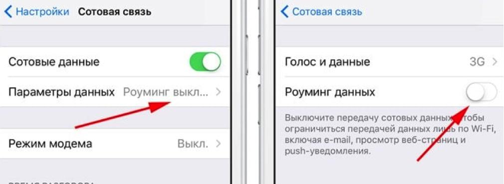 Как уменьшить расход мобильного интернет-трафика iPhone?